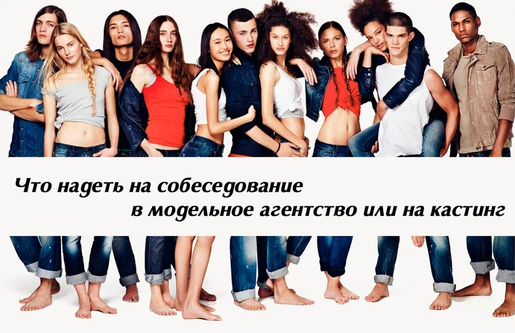 Что одеть на кастинг в модельное агентство работа модели для девушки 15 лет