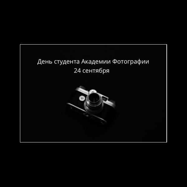 24 сентября в Академии Фотографии проходит традиционный ежегодный День студента АФ