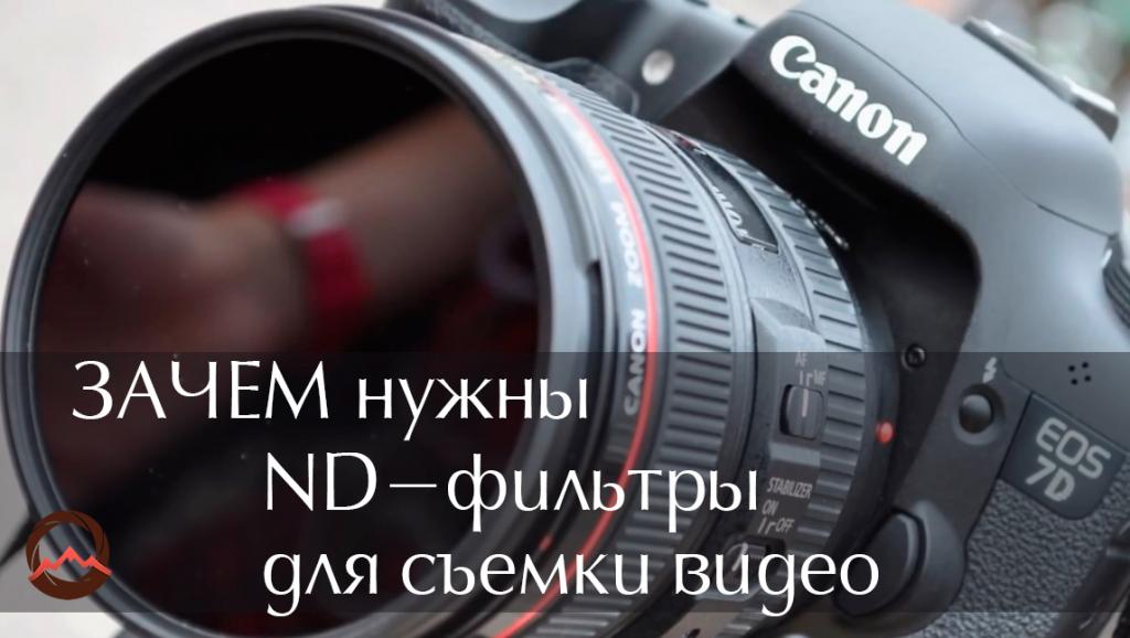 """Видеоурок """"Для чего нужны фильтры нейтральной плотности при съемке видео"""""""