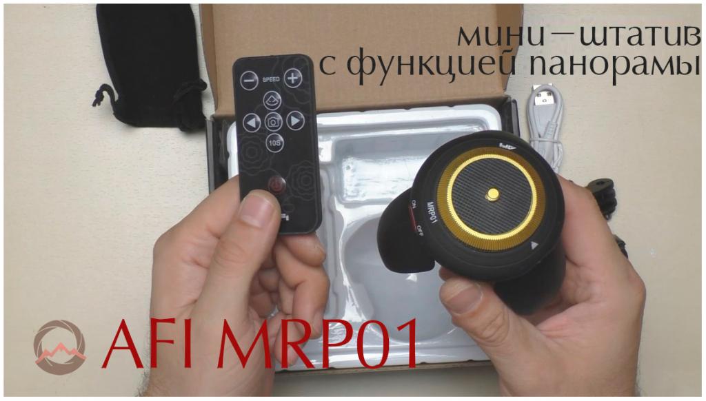 """Видеообзор """"AFI MRP01 электрический мини-штатив с функцией панорамы"""""""