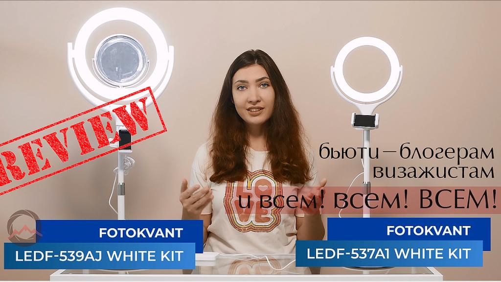 """Видеообзор """"Кольцевые осветители Fotokvant LEDF- для бьюти-блогеров, визажистов и других творческих личностей"""""""