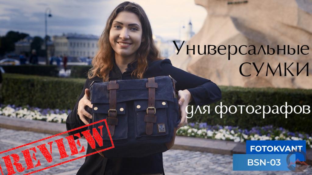 """Видеообзор """"Универсальные сумки Fotokvant BSN-03 для фотографов и видеографов"""""""