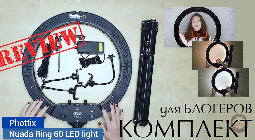 Комплект для блогера. Кольцевой осветитель Phottix (81461) Nuada Ring 60 LED со стойкой. Видеообзор