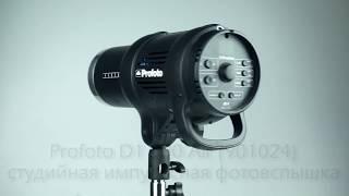 Profoto D1 500 Air (901024) фотовспышка импульсная студийная