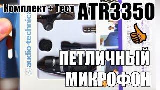 Audio-technica ATR3350 Бюджетный микрофон для видеоблога и не только
