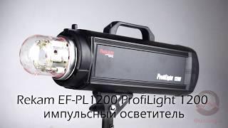 Магазин Фотогора. Rekam EF-PL1200 ProfiLight 1200 импульсный осветитель 1200 Дж