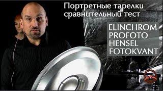 Портретные тарелки Hensel, Elinchrom, Profoto и Fotokvant. Сравнительный тест