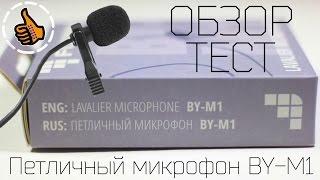 Fujimi BY-M1 Обзор на всенаправленный петличный микрофон