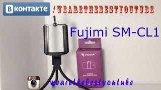 Крепление телефона на штатив Fujimi SM-CL1