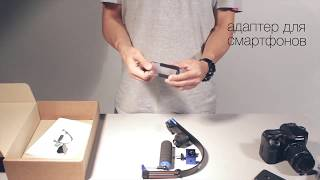 Настройка стедикама Golle Mini для DSLR