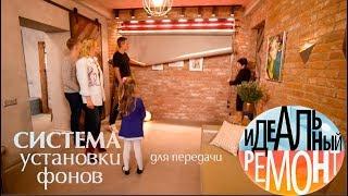 """Система установки фонов для """"Идеального ремонта"""""""