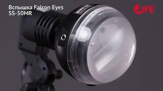 Falcon Eyes SS 50MR. Обзор лампы-вспышки