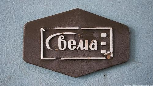Заброшенный советский завод «Свема», г.Шостка, или Nostalgia каждого из нас…