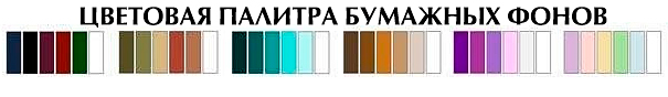 цветовая таблица бумажных фонов Lastolite, Colorama, Superior и т.д.