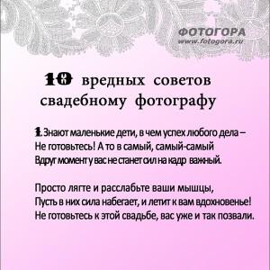 советы свадебному фотографу