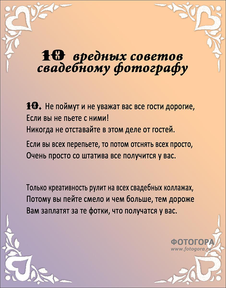 Совет номер десять.