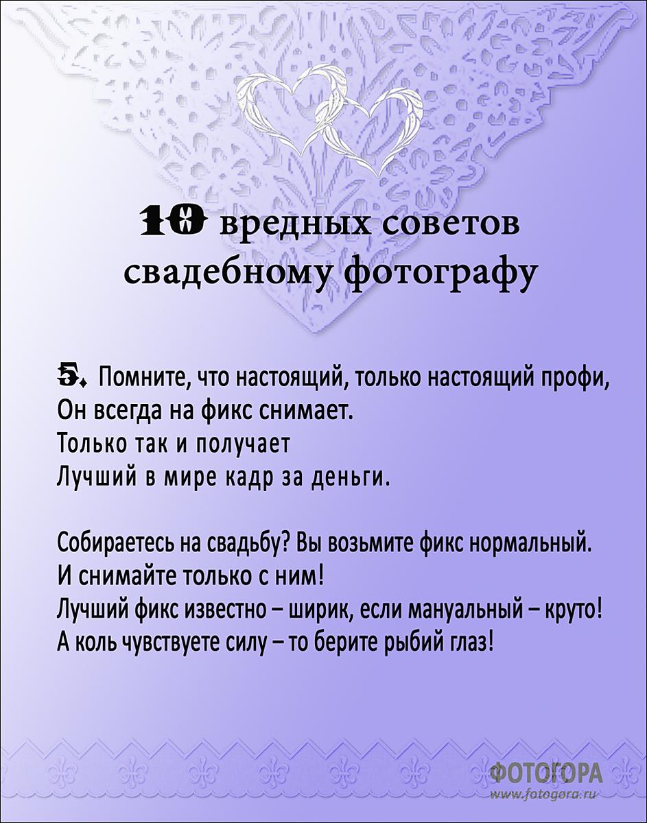 Совет номер пять.
