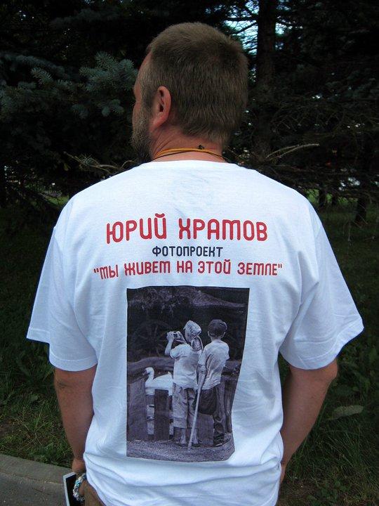 Юрий ХРАМОВ: «Получайте кайф от решения сложных задач!..»