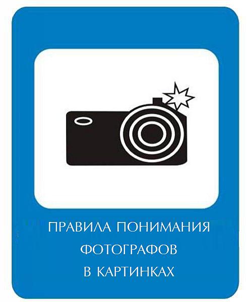 Специальное руководство в картинках… …по обращению с фотографами, для фотографов и просто для тех, кто хочет «быть в теме»