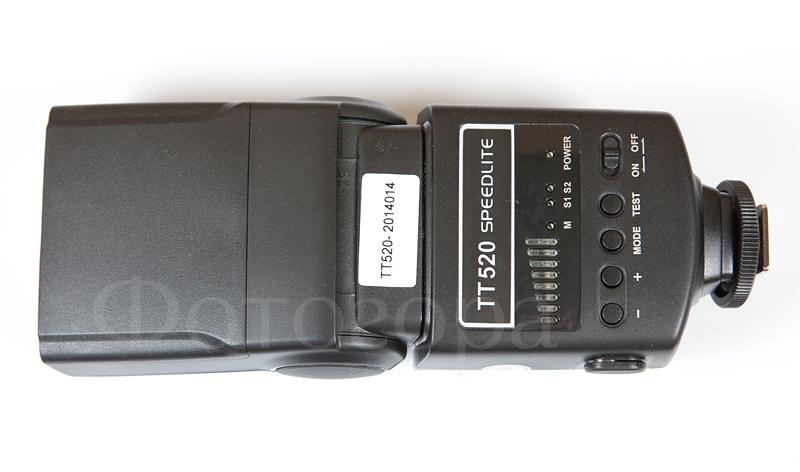 управление вспышкой Грифон ТТ520