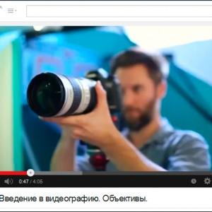 как подобрать объектив для съемки видео на фотоаппарат