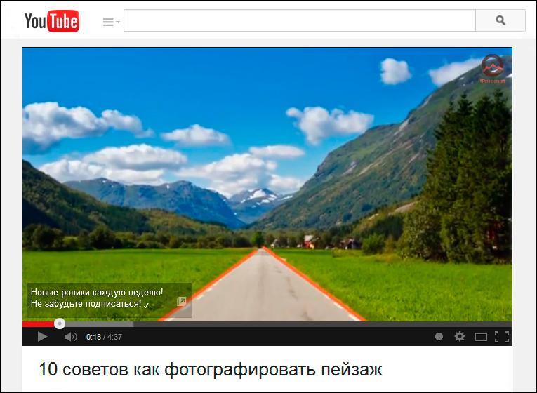 10 видеосоветов как фотографировать пейзаж