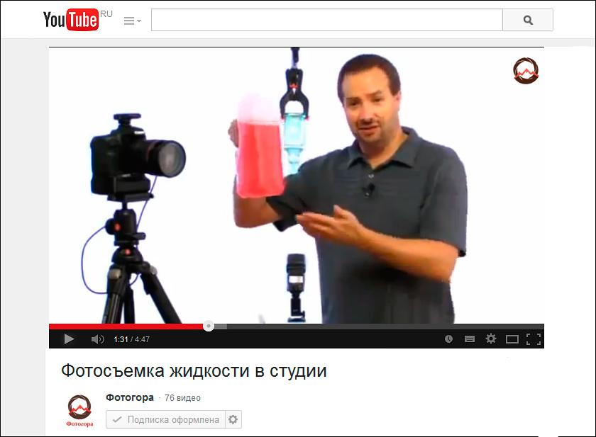 видеоурок как снимать жидкость в студии