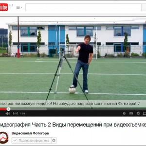 видеосъемка уроки как двигаться в кадре