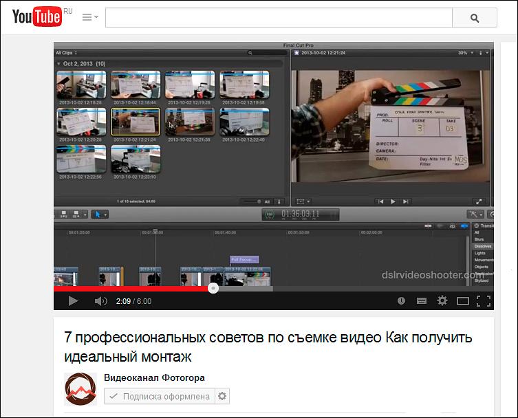 профессиональные советы по монтажу видео