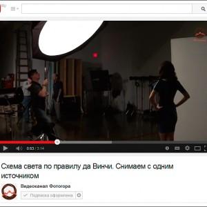 видеоурок портретного освещения по правилу да Винчи