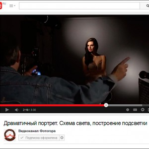 видеоурок построения схемы света для драматичного портрета