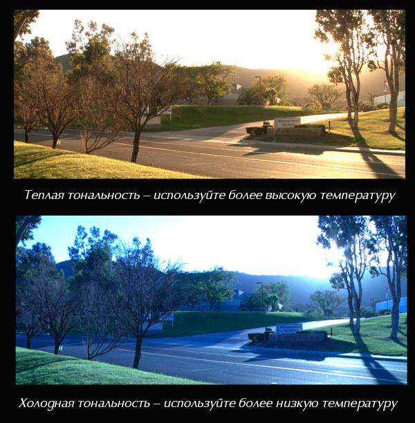 На что влияет цветовая температура в фотографии