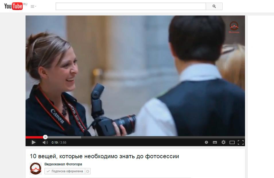 видеоурок о том, на какие вопросы приходится отвечать перед фотосессией