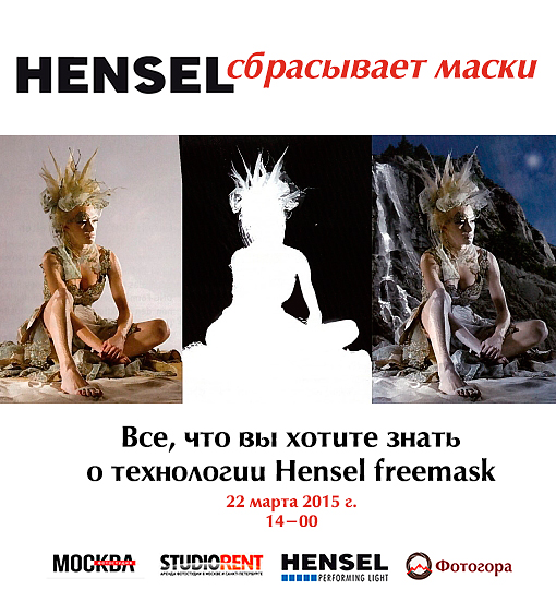 Freemask семинар