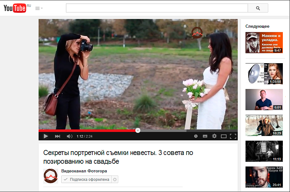 советы свадебным фотографам