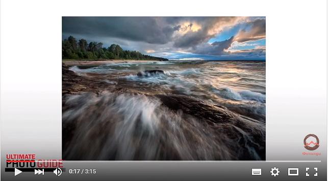 видеоурок по фотокомпозиции ландшафтной фотографии около воды