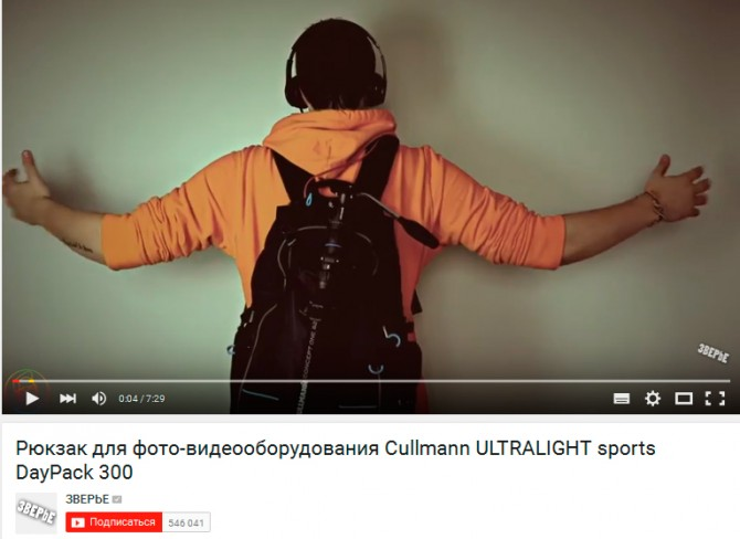видеообзор рюкзака Cullmann ULTRALIGHT sports DayPack 300 рюкзак для фото- видеооборудования черный