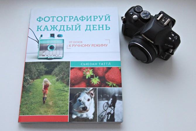 Сьюзан Таттл «Фотографируй каждый день»
