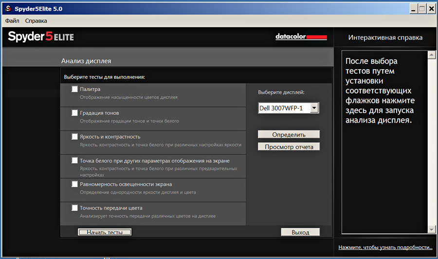 Окно тестового модуля программы Spyder 5 Elite