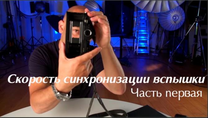 """видеоурок """"Скорость синхронизации вспышки. Простыми словами профессионального фотографа ©Karl Taylor. Первая часть"""""""