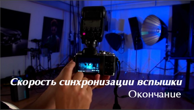 видеоурок скорость синхронизации вспышки