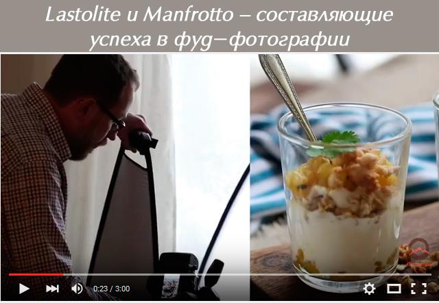 Lastolite и Manfrotto – составляющие успеха в фуд-фотографии