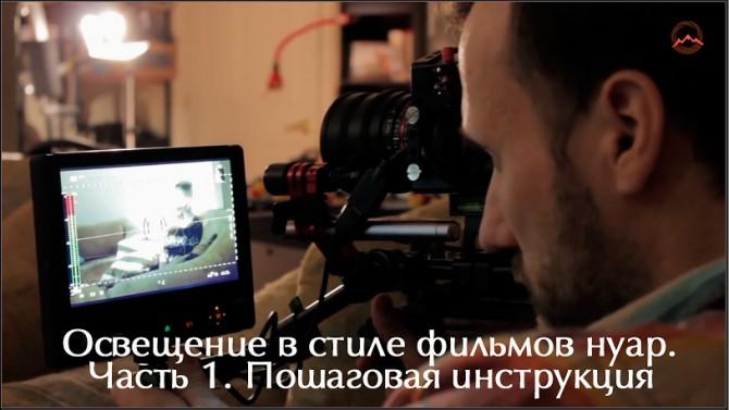 видеоурок Освещение в стиле фильмов нуар. Часть 1. Пошаговая инструкция
