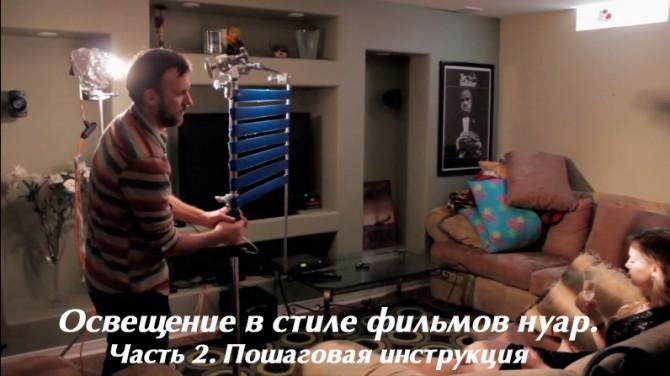 Видеоурок освещение в стиле фильмов нуар. Часть 2. Пошаговая инструкция