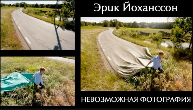 Видеосюжет «Эрик Йохансcон. Невозможная фотография»