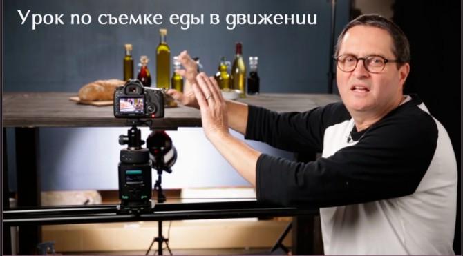 видеорок Урок по съемке еды в движении