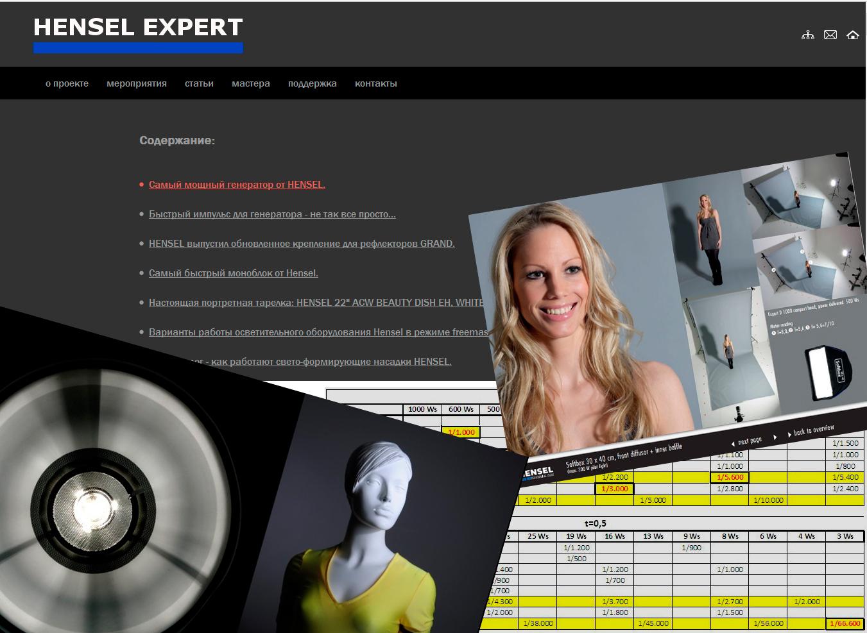 Проект HENSEL EXPERT