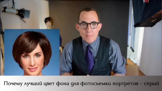 видеоурок Почему лучший цвет фона для фотосъемки портретов – серый