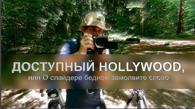 видеообзор о слайдерах
