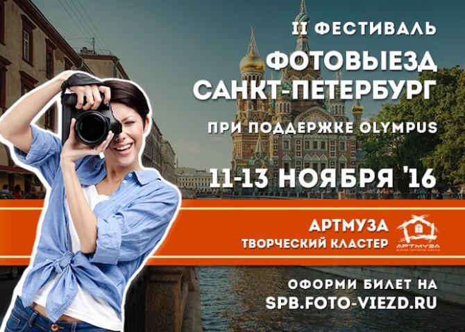 Фестиваль ФотоВыезд